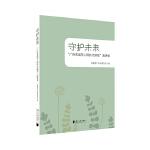 """守护未来:""""广州未成年人保护大讲堂""""演讲录"""