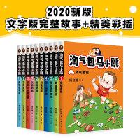 淘�獍��R小跳 (2020全新彩�L版第一季全10��)