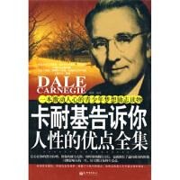 【正版二手书9成新左右】卡耐基告诉你人性的优点全集 林畅 新世界出版社