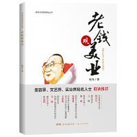 老钱观美业,钱浅,广东人民出版社,9787218119632
