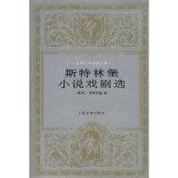 斯特林堡小说戏剧选 (瑞典)斯特林堡(Strindberg,J.A),张道文,李之义 人民文学出版社 97870200