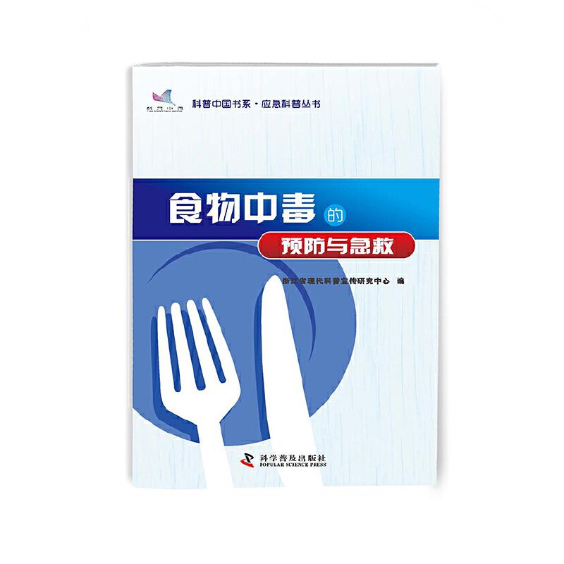科普中国书系 应急科普丛书 食物中毒的预防与急救 了解食物中毒,守护身体健康