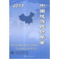 2015中国旅游统计年鉴(正副本)