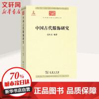 中国古代服饰研究 商务印书馆