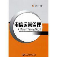 电信运营管理舒华英 著北京邮电大学出版社有