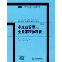 MBA精选教材.英文影印版―小企业管理与企业家精神精要