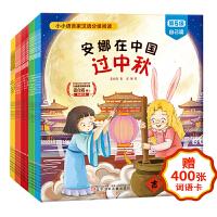 小小语言家・汉语分级读物(幼小衔接。1-5级共25册,赠400张词语卡,全面覆盖300基本字和1000常用字。教育部语