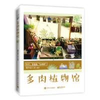多肉植物馆,慢生活工坊 编著 著作,电子工业出版社,9787121263293