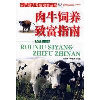 肉牛饲养致富指南,马学恩,内蒙古科学技术出版社,9787538016796【正版书 放心购】