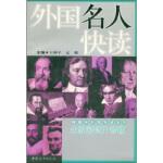 外国名人快读,孟璐,王和平,中国妇女出版社,9787802030497
