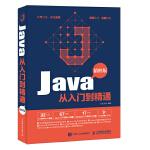 Java从入门到精通 精粹版