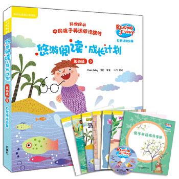 悠游阅读.成长计划(第四级)(5)(自然拼读故事)(点读书) 科学规划中国孩子英语阅读路线  培养英语阅读小达人!
