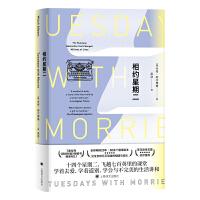 相约星期二(2021年新版)(Tuesdays With Morrie)