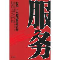 【二手书8成新】服务:打造一个的服务型企业 钟永森 蓝天出版社