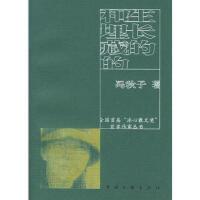【正版二手书9成新左右】生长的和埋藏的 冯秋子 中国文联出版社