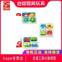 Hape交通工具分类拼图儿童益智玩具智力 木制创意分类游戏礼物