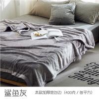 纯色法来绒毛毯冬季加绒床单珊瑚绒毯沙发毯子加厚双人法兰绒素色y 鲨鱼灰 宽包边款
