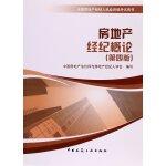 【R5】房地产经纪概论 张永岳 中国建筑工业出版社 9787112099993