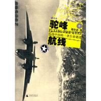 驼峰航线:抗战中国的一条生命通道 刘小童??著 广西师范大学出版社