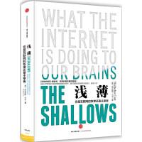 浅薄:你是互联网的奴隶还是主宰者,(美)卡尔,刘纯毅,中信出版社,9787508655611