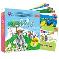 大猫英语分级阅读一级4(适合小学一.二年级学生)(7册读物+1册指导)