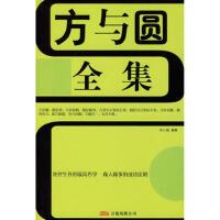 【正版二手书9成新左右】方与圆全集 宋小威 万卷出版公司