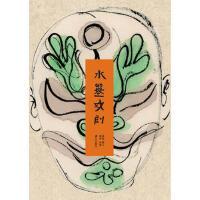 【二手书8成新】2016中国好书 水墨戏剧(平装本 洛地 撰文,洛齐 绘画 漓江出版社