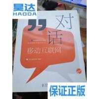 [二手旧书9成新]对话移动互联网 /中国通信学会、中兴通讯学院 人