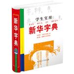 学生实用新华字典(第4版)白皮