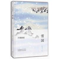【正版二手书9成新左右】雪国 (日)川端康成,新经典 出品 南海出版公司