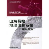 【正版二手书9成新左右】山海易绘地理信息系统实用教程 宫辉力 中国环境科学出版社