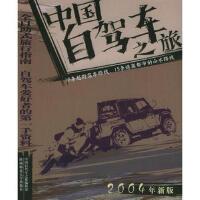 【正版二手书9成新左右】中国自助旅行丛书―中国自驾车之旅 聂浩智 陕西师范大学出版社