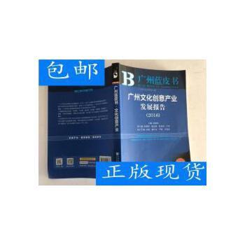 [二手旧书8成新]广州文化创意产业发展报告(2016) /徐咏虹、皮? 正版旧书,放心下单,无光盘及任何附书品