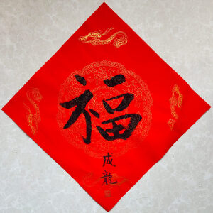 成龙 香港著名影星 书法作品《福》