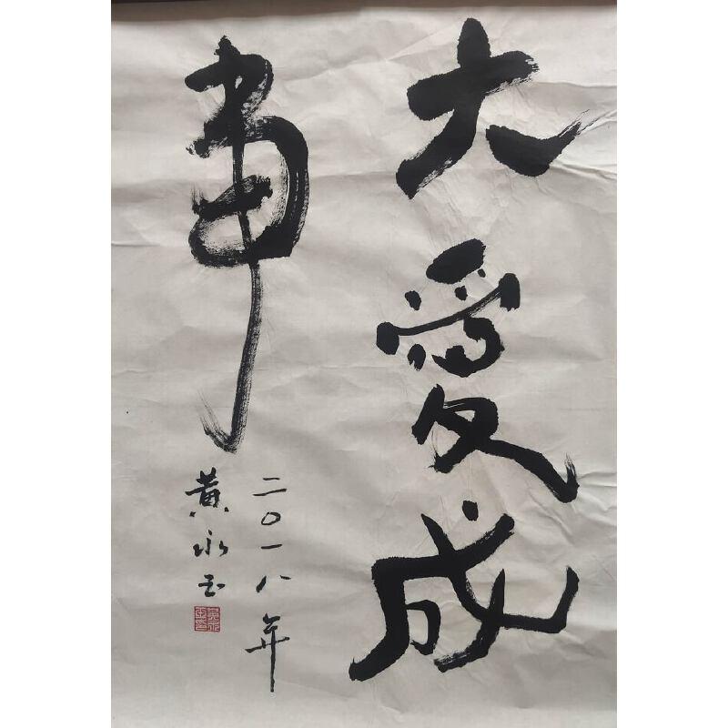 黄永玉_经典书法_大爱成事_48-69.5_竖幅_3200