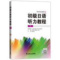 初级日语听力教程(下)