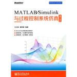 【旧书二手书9成新】MATLAB/Simulink与过程控制系统仿真(修订版) 王正林,郭阳宽著 9787121176