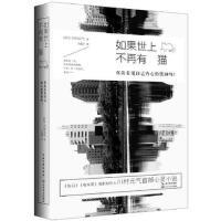 如果世上不再有猫,[日]川村元气,[台]王蕴洁,长江文艺出版社,9787535476784