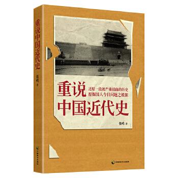 """重说中国近代史 (张鸣畅销代表作,还原一段被扭曲的历史,挖掘国人今日问题之根源,解读张鸣、解读完整的晚清七十年。一个写史的""""局外人""""——《南方人物周刊》,窦文涛、易中天、梁文道等热议与推崇)"""