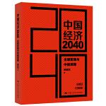 中国经济2040 (团购,请致电400-106-6666转6)