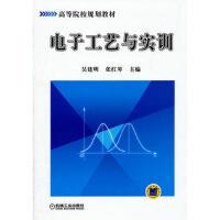 【正版二手书9成新左右】电子工艺与实训 吴建明,张红琴 机械工业出版社