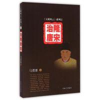 治隆唐宋/大明风云系列