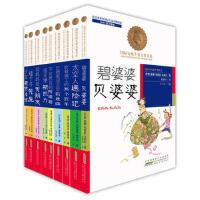 国际安徒生奖大奖书系(文学作品系列第一辑上 共9册)