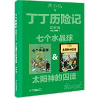 丁丁历险记--七个水晶球&太阳神的囚徒(双册装),[比利时]埃尔热绘 王炳东,中国少年儿童出版社,9787514852