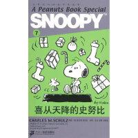 SNOOPY史努比双语故事选集 7 喜从天降的史努比,(美)舒尔茨 原著,王延,21世纪出版社,97875391450