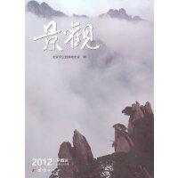 景观2012年香山第四辑
