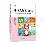 中国人阅读书目(一)――中国幼儿基础阅读书目・导赏手册