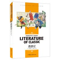 西游记 中小学生新课标课外阅读·世界经典文学名著必读故事书 名师精读版