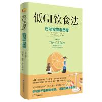 低GI饮食法(凤凰生活)