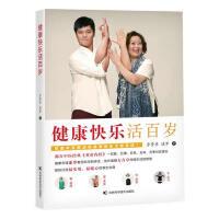 【正版二手书9成新左右】健康快乐活岁 方青卓,迷罗 吉林科学技术出版社
